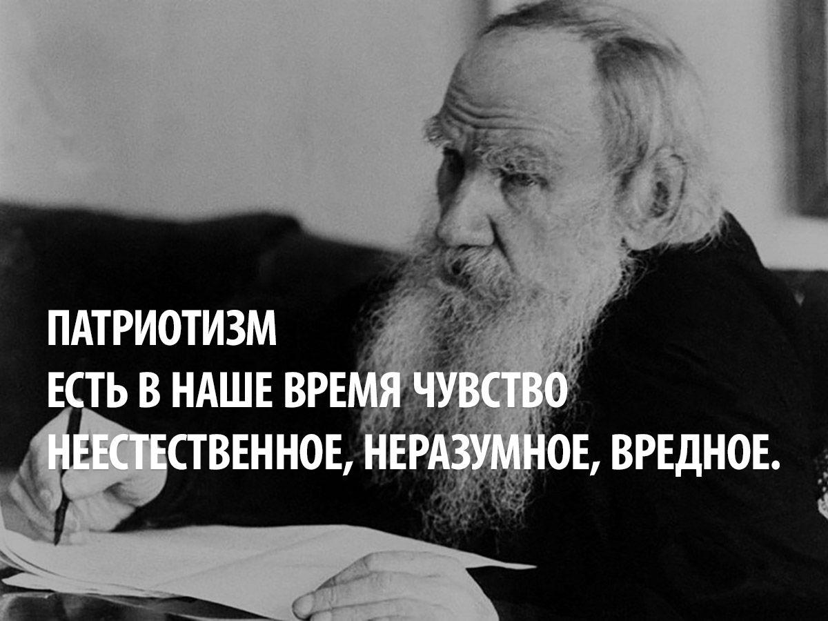 Лев Толстой о вреде патриотизма