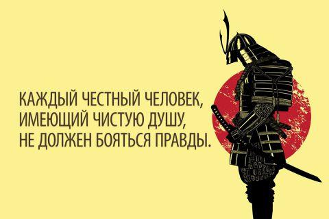 7 нравственных принципов самурая