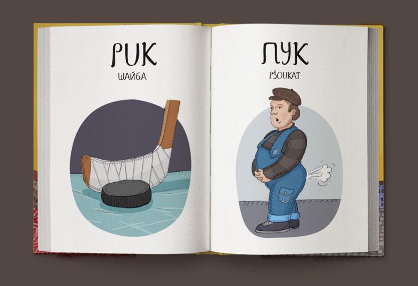 Весёлый чешско-русский словарик в картинках
