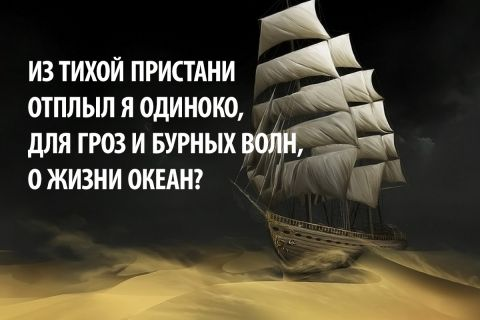«Мой парус — мысль моя, а кормчий — дух свободный»