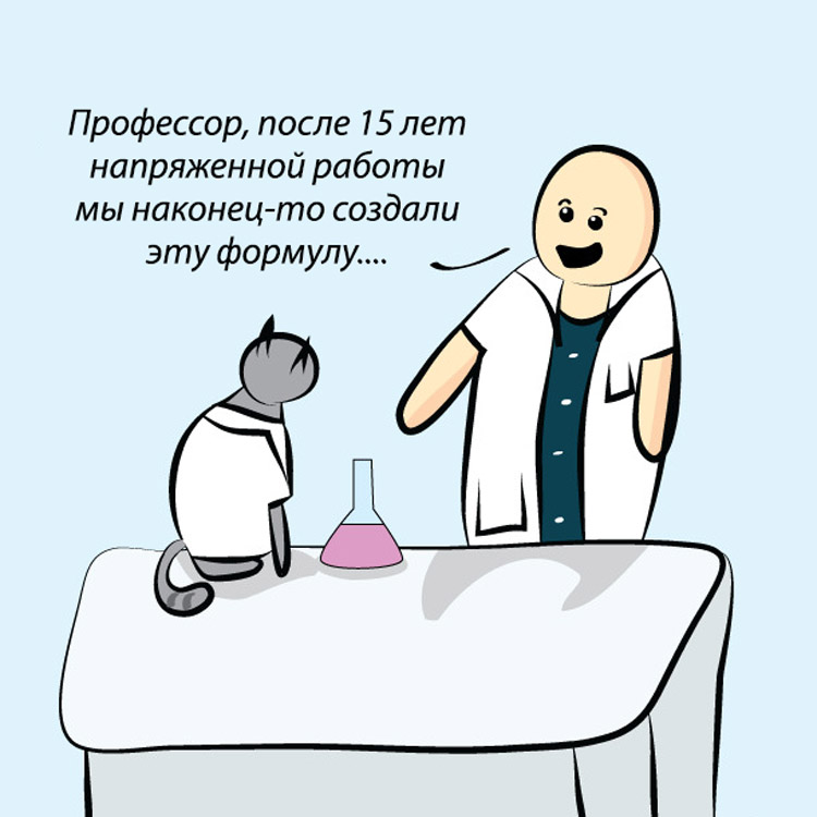 Комикс про кота учёного
