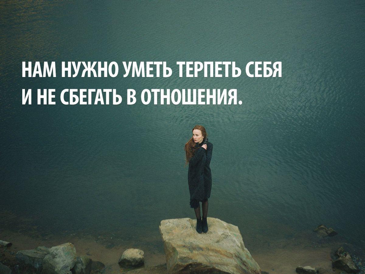 Умейте оставаться наедине с собой