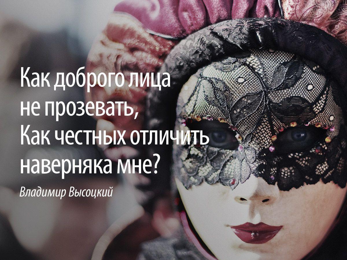 «Надеюсь я — под масками зверей бывают человеческие лица...»