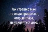 «Над головой созвездия мигают...»