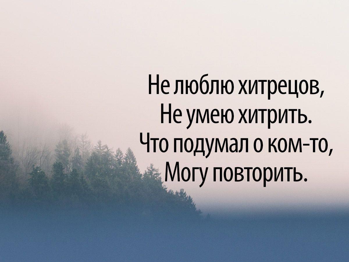 «Не люблю хитрецов, не умею хитрить...»