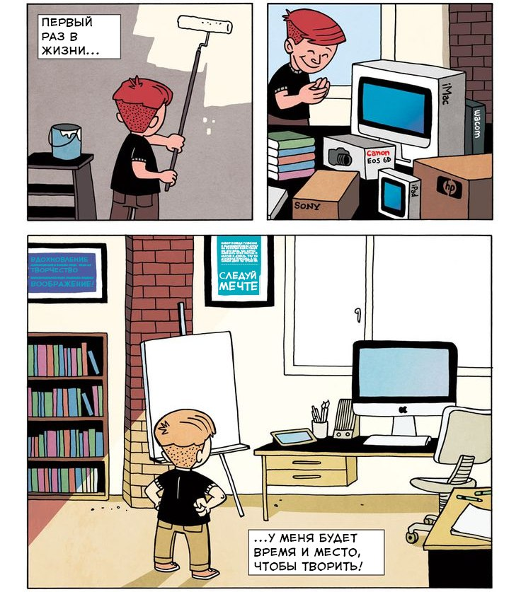Комикс о том, что мешает творчеству 002