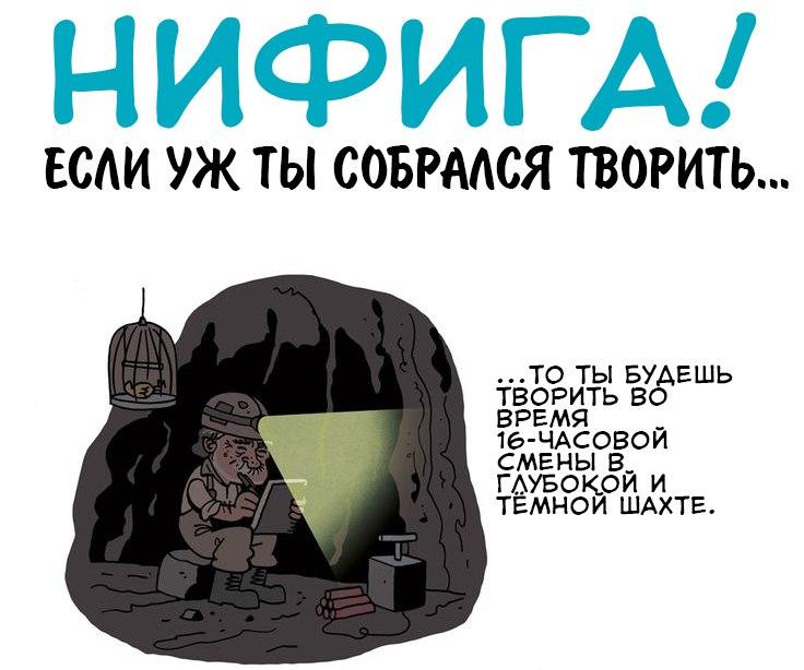 Комикс о том, что мешает творчеству 003