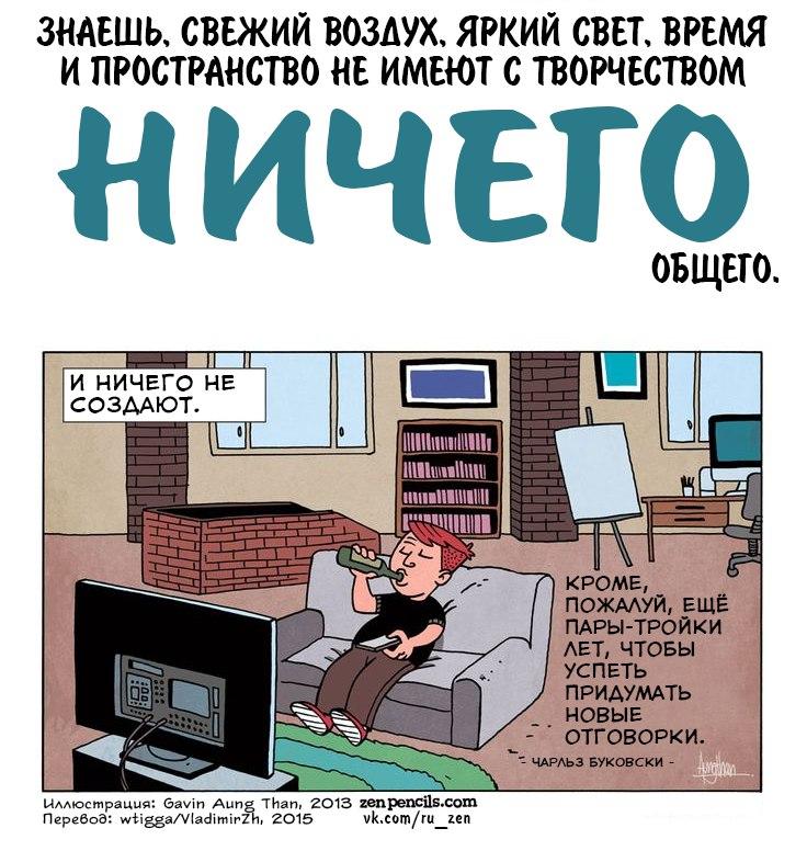 Комикс о том, что мешает творчеству